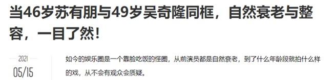 Tô Hữu Bằng bị nghi động dao kéo để níu giữ ngoại hình trẻ trung - Ảnh 2.