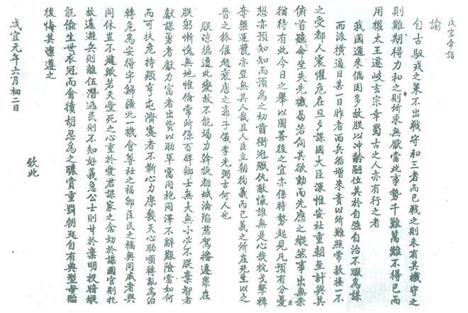 Vua Hàm Nghi đã cho ban chiếu cần vương - tờ chiếu nổi tiếng bậc nhất trong lịch sử phong kiến Việt Nam. Nội dung chiếu kêu gọi văn thân, sĩ phu yêu nước đứng lên giúp vua chống thực dân Pháp xâm lược. Chiếu này chính là khởi đầu của phong trào Cần vương kéo dài tới hơn 10 năm ở nước ta. Chiếu Cần vương. Ảnh: Bảo tàng lịch sử.