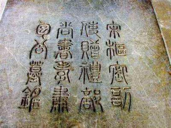 Khai quật lăng mộ Bao Công, đội khảo cổ bị ông lão qua đường chặn lại: Dừng tay, đào nhầm rồi! - Ảnh 4.